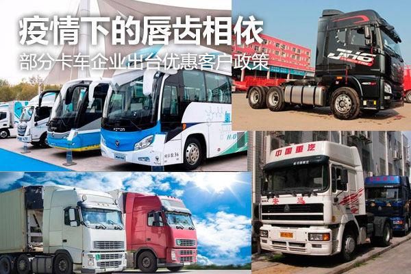 疫情下的唇齒相依  部分卡車企業出臺優惠客戶政策