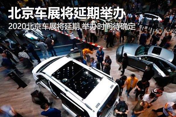 受疫情影響 2020(第十六屆)北京車展將延期舉辦