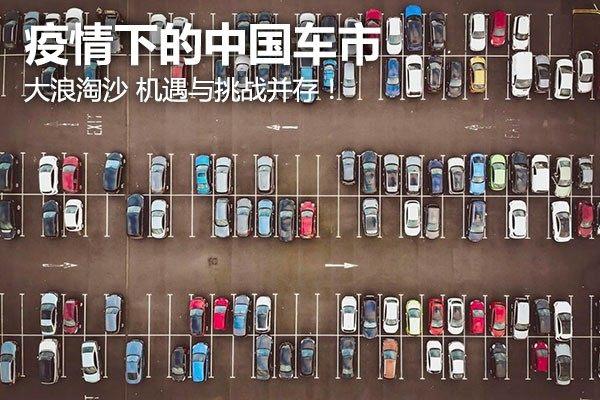 疫情下的中國車市 大浪淘沙 機遇與挑戰并存!