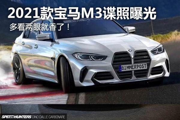 2021款宝马M3谍照曝光