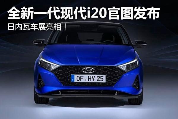 全新一代现代i20官图发布 日内瓦车展亮相