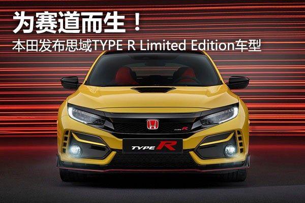 为赛道而生,本田发布思域TYPE R Limited Edition车型!