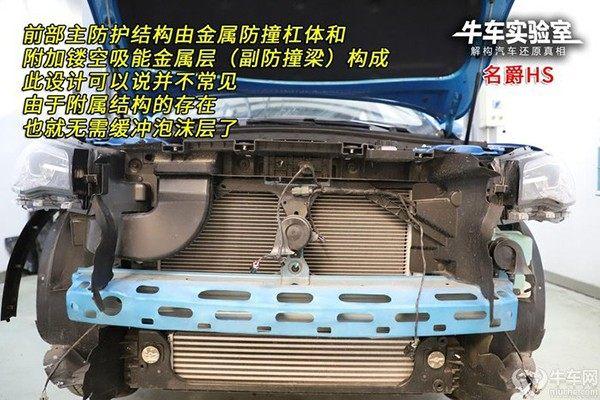 【牛车实验室】拆解同门对比之名爵6/名爵HS 轿车SUV安全有何异同