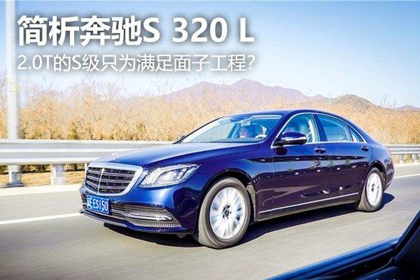 2.0T的S级只为满足面子工程?简析奔驰S 320 L