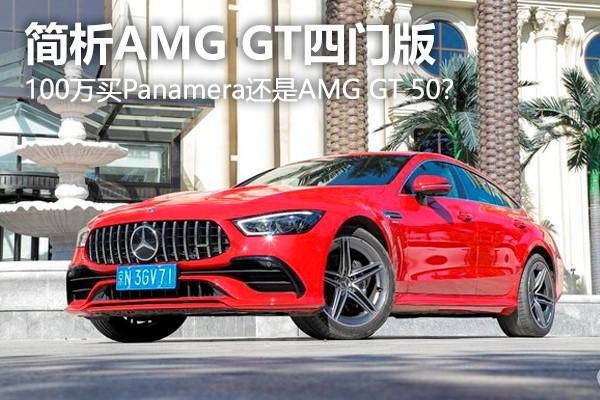 100萬買Panamera還是AMG GT 50?