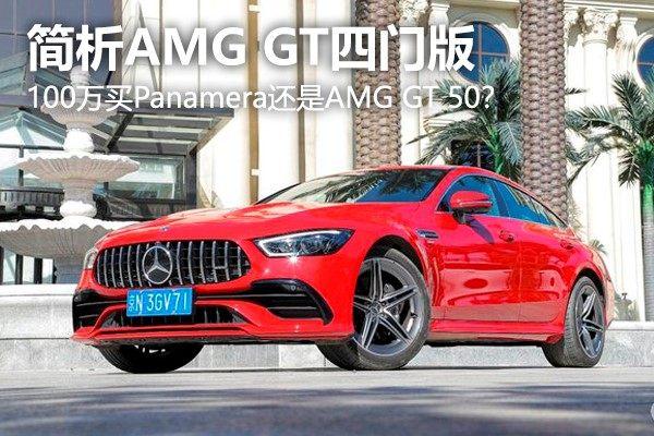 100萬買Panamera還是AMG GT 50?簡析AMG GT四門版