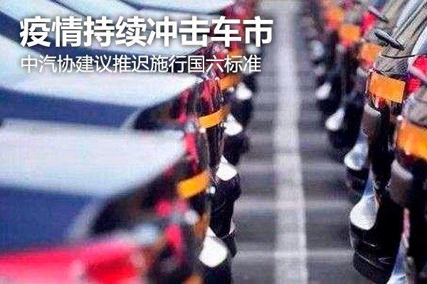 疫情持續沖擊車市 中汽協建議推遲施行國六標準