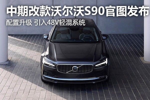 中期改款沃爾沃S90官圖發布!配置升級 引入48V輕混系統