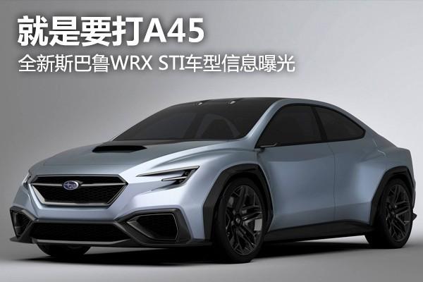 就是要打A45 全新斯巴魯WRX STI車型信息曝光