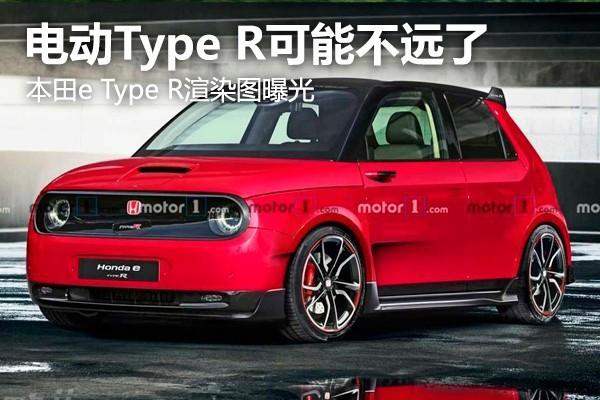 本田e Type R渲染圖曝光