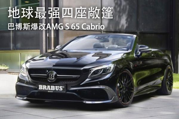 巴博斯爆改AMG S 65 Cabrio