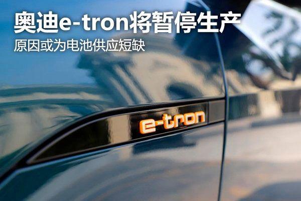 奧迪e-tron將暫停生產 原因或為電池供應短缺