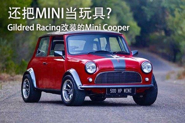 還把MINI當玩具? Gildred Racing改裝的Mini Cooper
