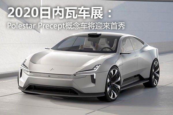日內瓦車展:Polestar Precept概念車將迎來首秀