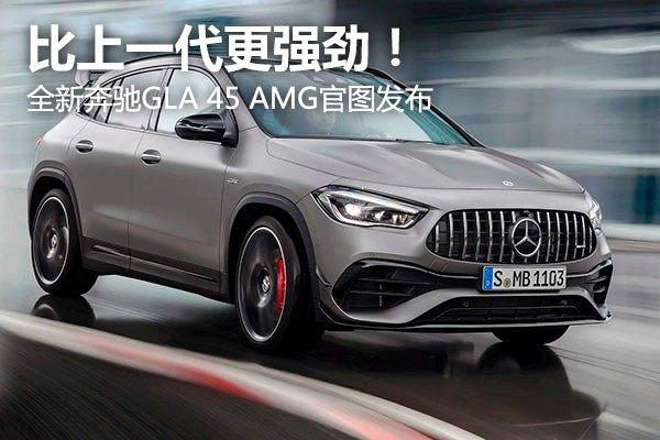 全新奔馳GLA 45 AMG官圖發布 比上一代更強勁!