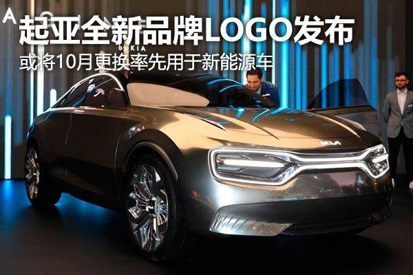 起亞全新品牌LOGO發布 或將10月更換率先用于新能源車