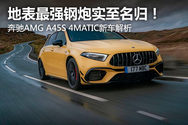 奔馳AMG A45S 4MATIC新車解析