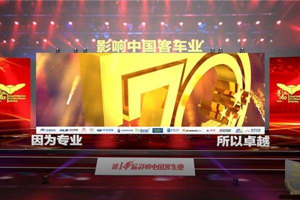 """循迹技术趋势与政策趋势 战疫情""""第14届影响中国客车业年度盘点""""首次在网上举办"""