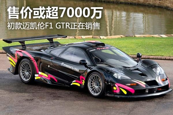 售价或超7000万 初款迈凯伦F1 GTR正在销售