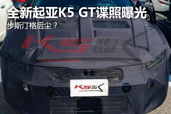 步斯汀格后尘?全新起亚K5 GT谍照曝光