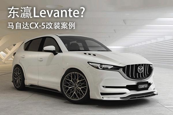 东瀛Levante? 马自达CX-5改装案例