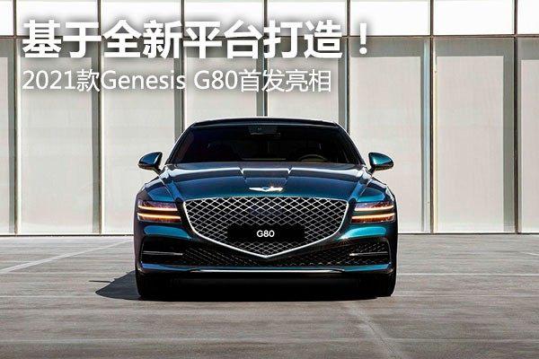 基于全新平台打造!2021款Genesis G80首发亮相