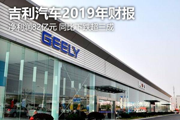 吉利汽车2019年财报:净利润82亿元 同比下跌超三成