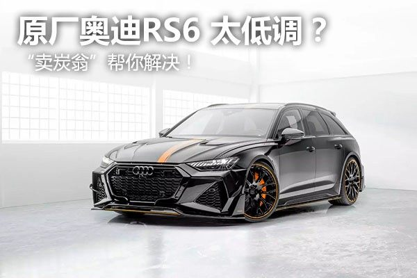 """原厂奥迪RS6 Avant太低调?""""卖炭翁""""帮你解决!"""