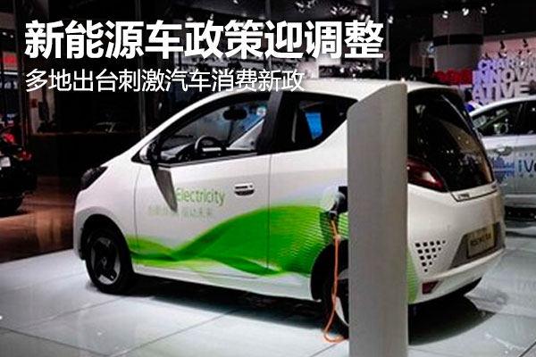 工信部将调整新能源车政策 盘点各地刺激汽车消费新政