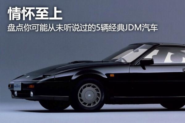 情怀至上 盘点你可能从未听说过的5辆经典JDM汽车