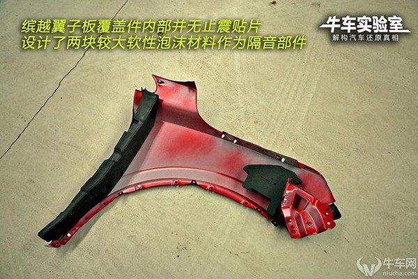 【牛车实验室】细节见真知 浅谈翼子板的结构设计