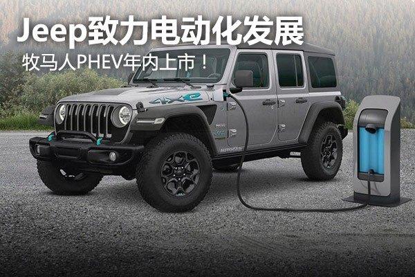 Jeep致力电动化发展 牧马人PHEV年内上市!