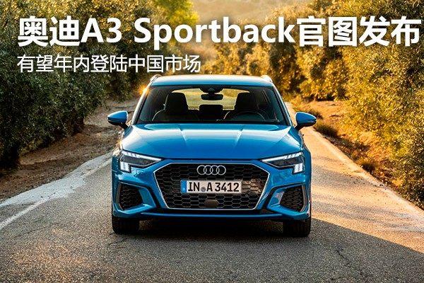 奥迪A3 Sportback官图发布! 有望年内登陆中国市场