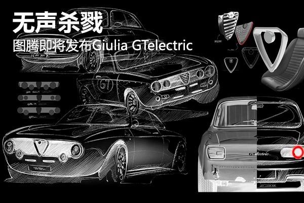 无声杀戮 图腾即将发布Giulia GTelectric