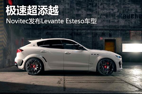 Novitec发布Levante Esteso车型