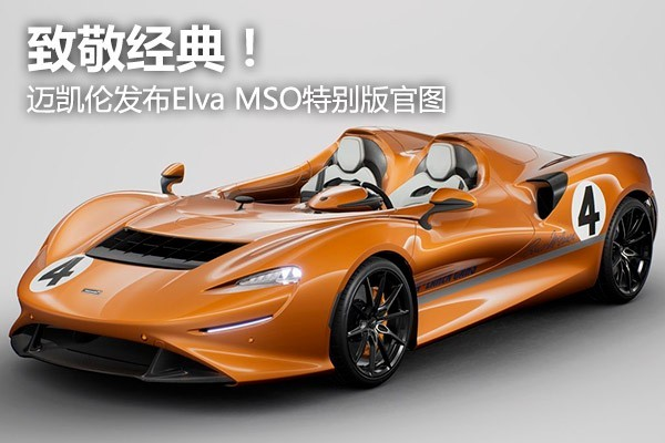 致敬经典! 迈凯伦发布Elva MSO特别版官图