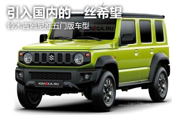 引入国内的一丝希望 铃木吉姆尼推五门版车型