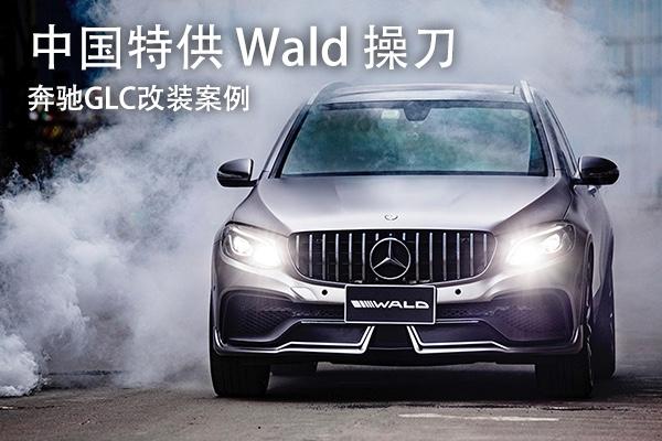 中国特供Wald操刀 奔驰GLC改装案例