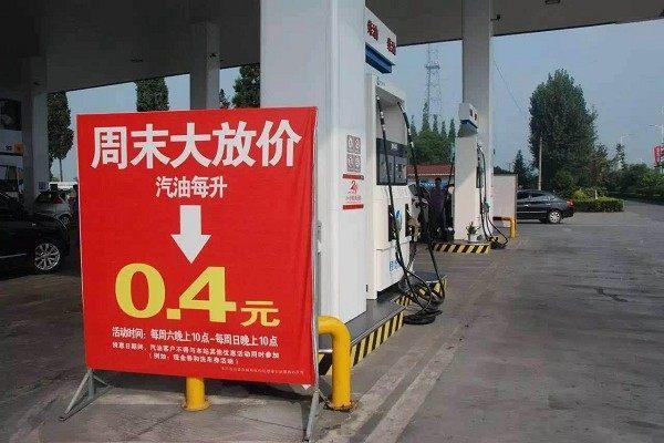 【牛车实验室】国内油价持续下降 会为我们的生活带来怎样的影响?
