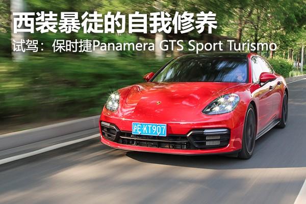 实测百公里加速3.9秒 牛车网试驾保时捷PanameraGTS