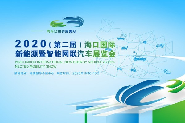 2020海口国际新能源车展