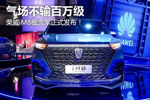 气场不输百万级 荣威iM8概念车正式发布!