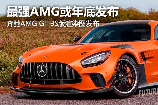 最强AMG或年底发布 奔驰AMG GT BS版渲染图发布