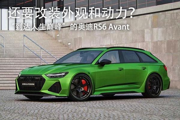 奥迪RS6 Avant改装案例