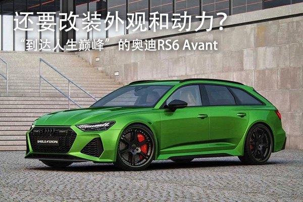 """还要改装外观和动力? """"到达人生巅峰""""的奥迪RS6 Avant"""