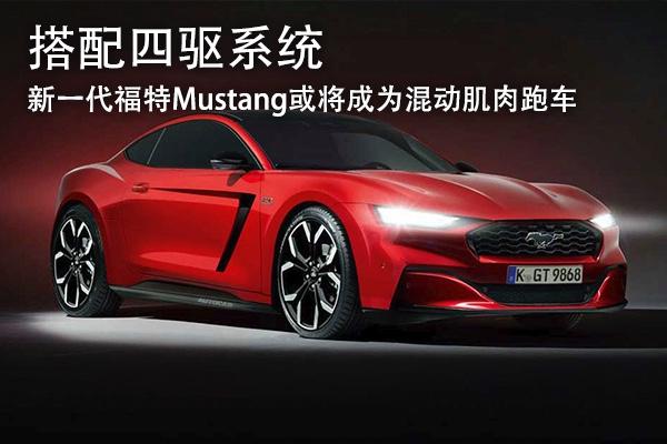 新一代福特Mustang或将成为混动肌肉跑车