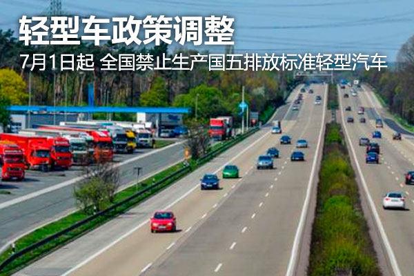 轻型车政策调整:7月1日起 全国禁止生产国五排放标准轻型汽车