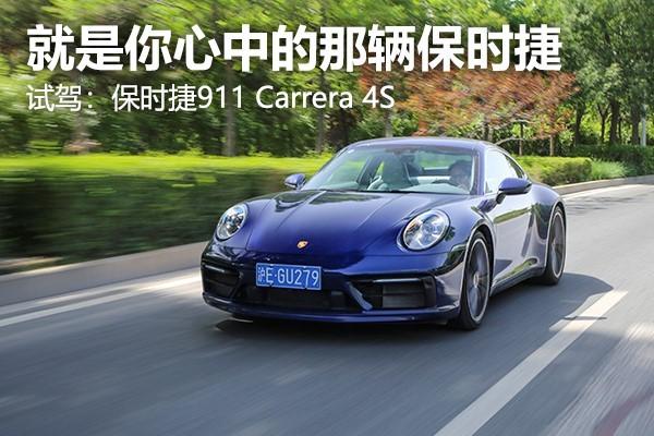牛X评测:实测3.69秒破百 试保时捷911 Carrera 4S