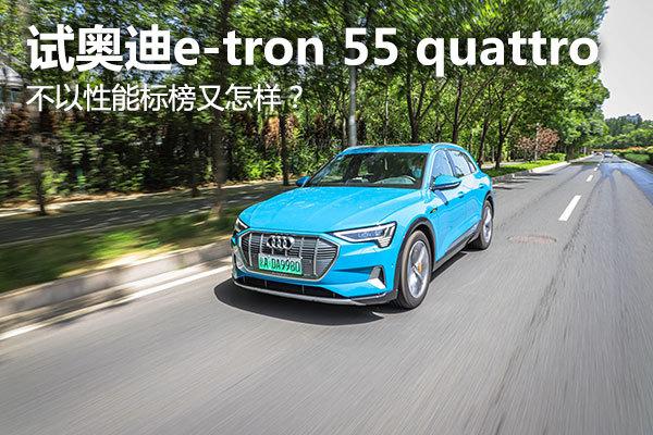 不以性能标榜又怎样?试:奥迪e-tron 55 quattro