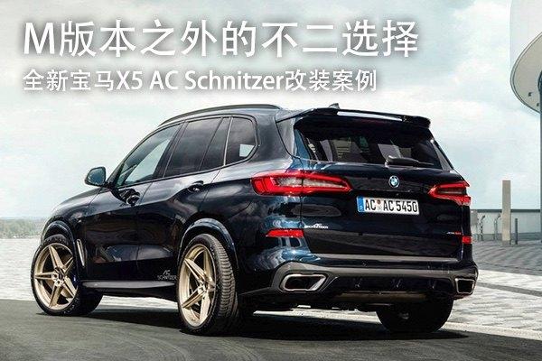 M版本之外的不二选择 全新宝马X5 AC Schnitzer改装案例